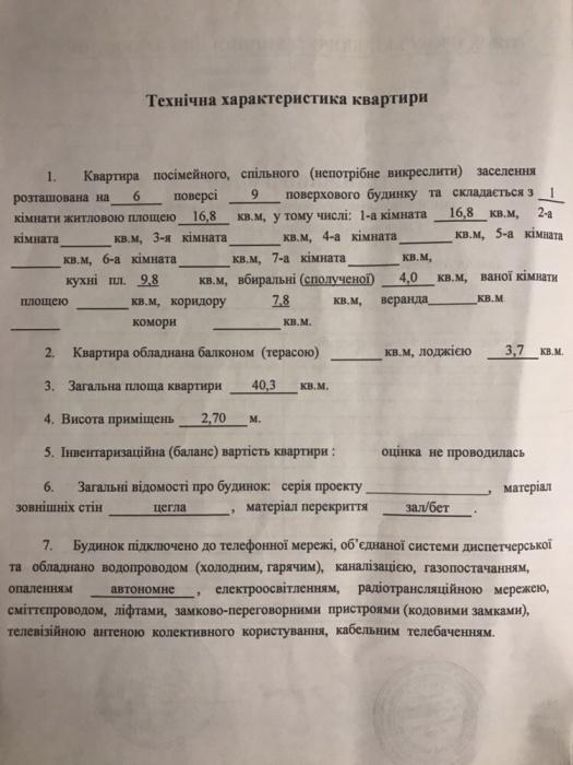Продам ? 1 к, г. Харьков                               в р-не Большая Даниловка                                 фото
