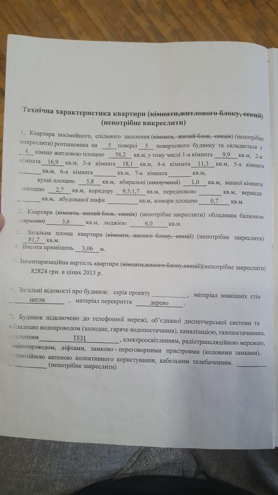 Продам ? 4 к, г. Харьков                               в р-не Центр                                 фото