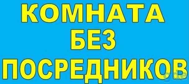 Сдам долгосрочно комната, г. Харьков                               в р-не Завод Шевченко                                 фото