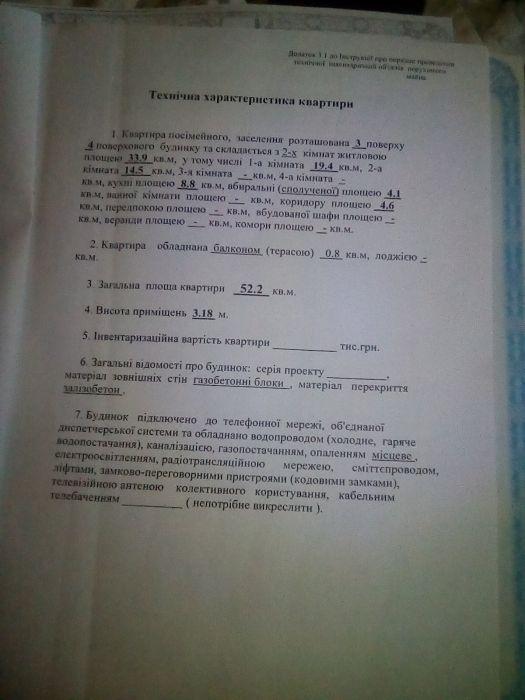 Продам ? гостинка, г. Харьков                               в р-не Киевский                                 фото