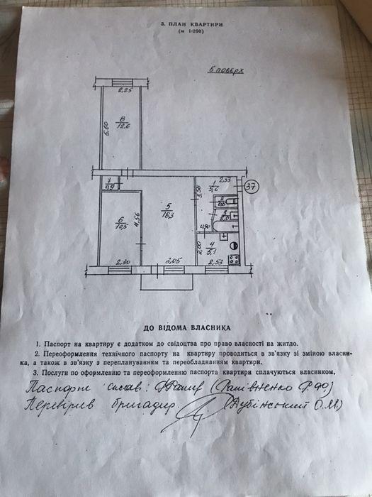 Продам ? 3 к, г. Харьков                               в р-не Пятихатки                                 фото