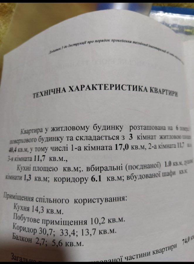 Продам ? 3 к, г. Харьков                               в р-не Основа                                 фото