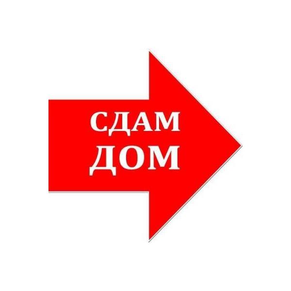 Сдам долгосрочно дом, г. Харьков                               в р-не ХТЗ                                 фото