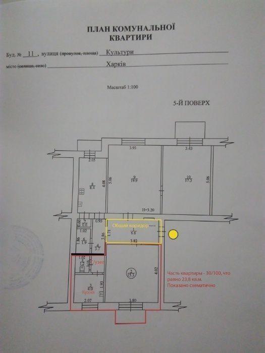 Продам ? комната, г. Харьков                               в р-не Центр возле м. <strong>Научная</strong>                                  фото