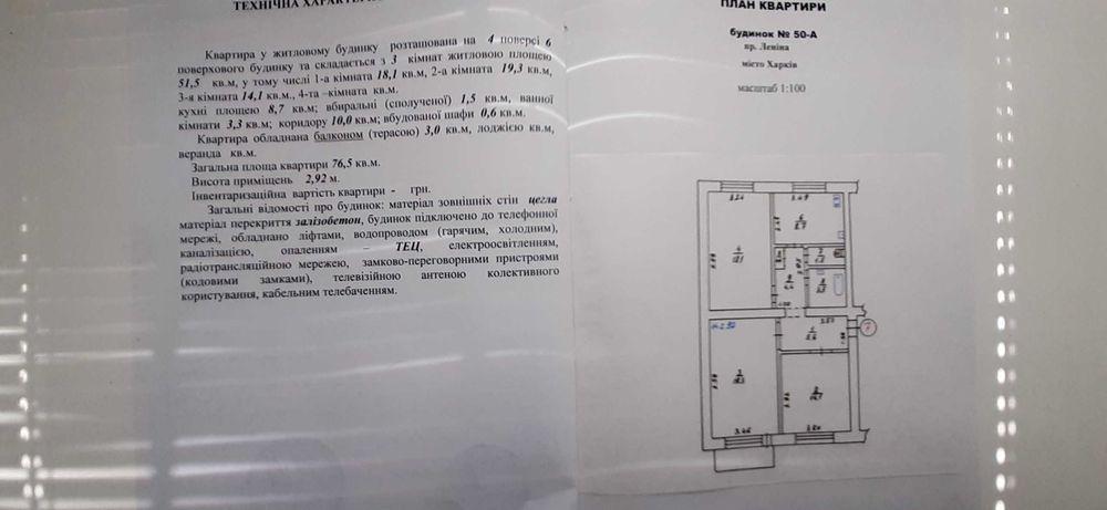 Продам ? 3 к, г. Харьков                               в р-не Павловое Поле                                 фото