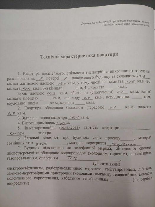 Продам ? 2 к, г. Харьков                               в р-не Алексеевка                                 фото