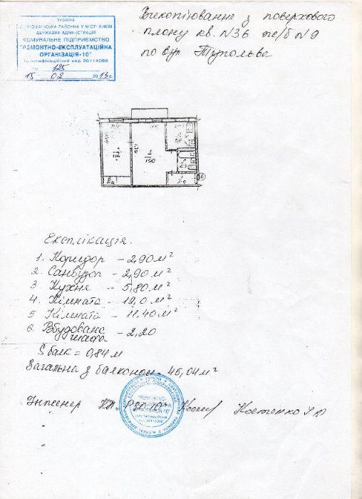 Продам ? 2 к, г. Киев                               в р-не Нивки                                 фото