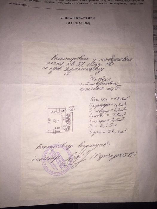 Продам ? гостинка, г. Киев                               в р-не Нивки возле м. <strong>Берестейская</strong>                                  фото