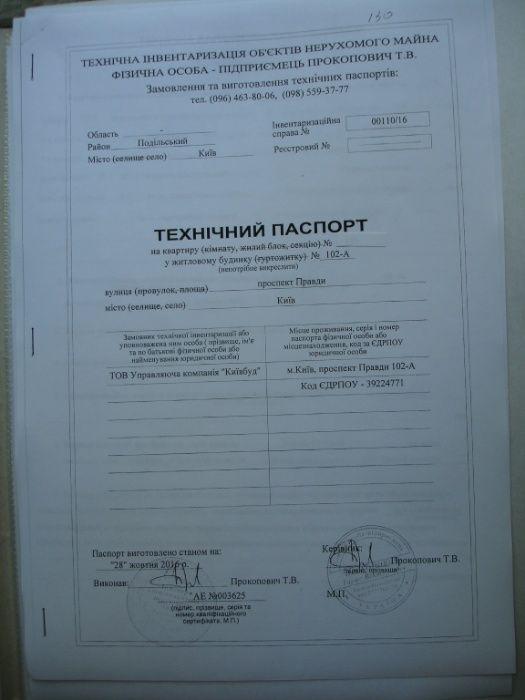 Продам ? 2 к, г. Киев                               в р-не Виноградарь                                 фото