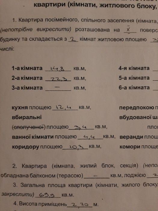 Продам ? 2 к, г. Одесса                               в р-не Слободка                                фото