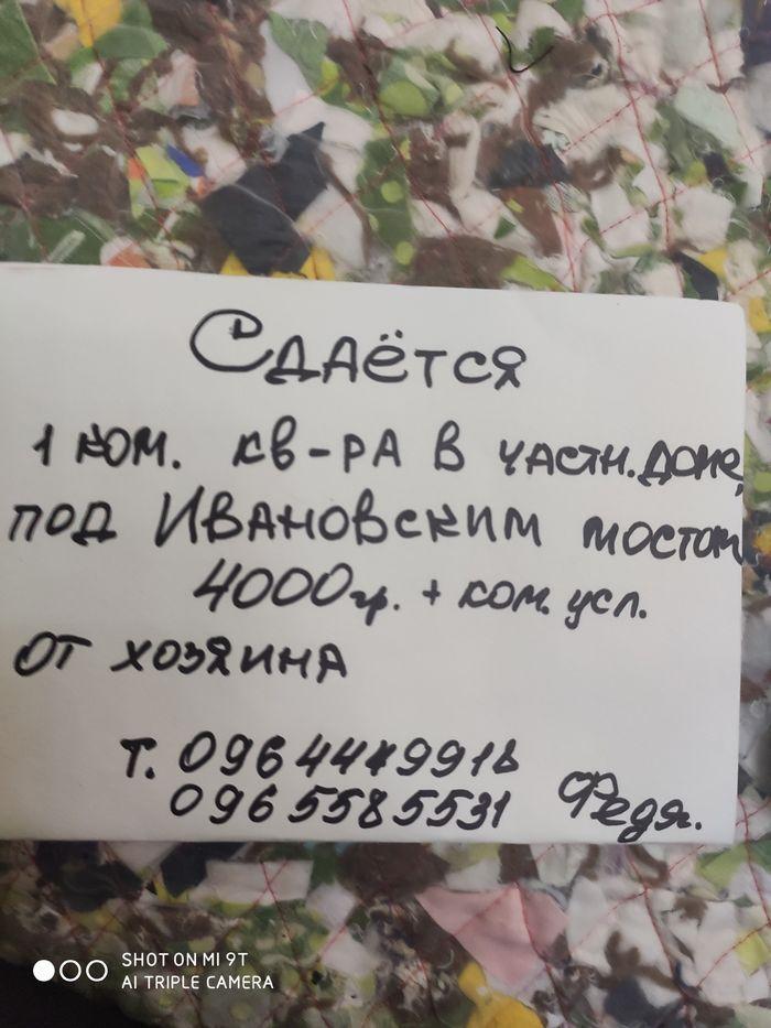 Сдам долгосрочно 1 к, г. Одесса                               в р-не Бугаевка                                фото