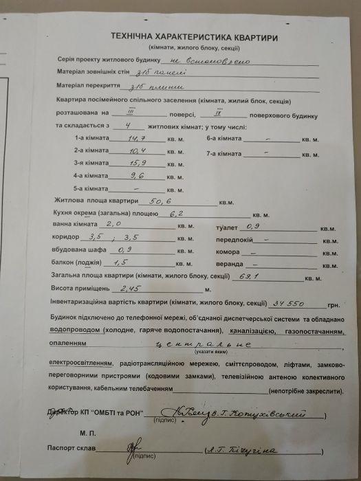 Продам ? 4 к, г. Одесса                               в р-не Молдаванка                                фото